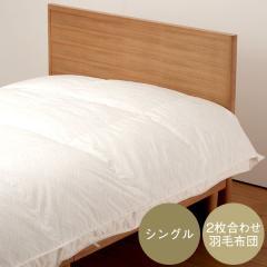 KEYUCA(ケユカ) エクセルゴールドラベル2枚合わせ羽毛布団 シングル