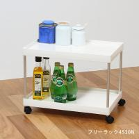 【Tポイント10倍】KEYUCA(ケユカ) フリーラック 4530N(写真右) 【キッチンタオルMP_GP】
