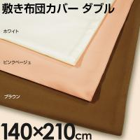 KEYUCA(ケユカ) スリーク 敷き布団カバー ダブル 140×210cm ブラウン