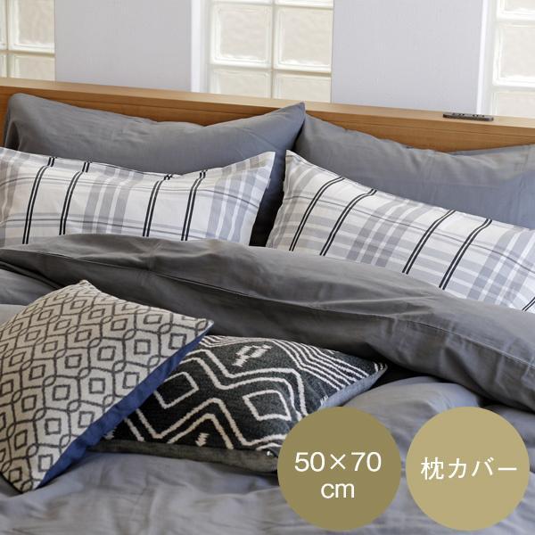 枕 カバー 50 70