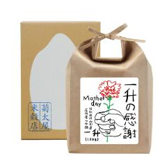 【予約販売】母の日ギフト「一升の感謝」(29年産 特別栽培 山形県庄内産つや姫 白米1.5kg)
