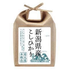 新潟県産こしひかり2kg(29年産 新潟県産こしひかり)/玄米 ※ご指定がない場合は白米にて精米いたします。