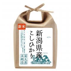 【新米】新潟県産こしひかり5kg(30年産 新潟県産こしひかり)/玄米 ※ご指定がない場合は白米にて精米いたします。