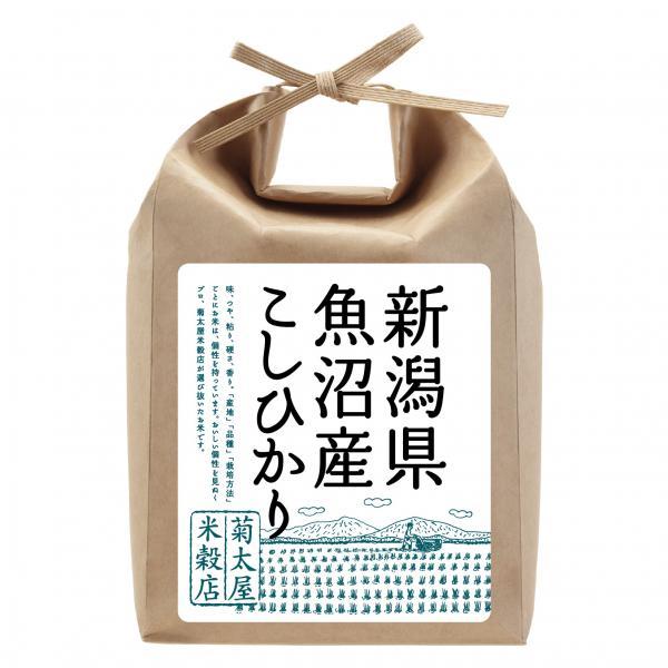 30年産 新潟県魚沼産こしひかり5kg / 玄米 ※ご指定がない場合は白米にて精米いたします。