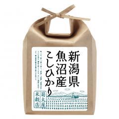 新潟県魚沼産こしひかり5kg(29年産 新潟県魚沼産こしひかり)/玄米 ※ご指定がない場合は白米にて精米いたします。