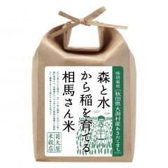森と水から稲を育てる相馬さん米5kg(29年産 特別栽培 [秋田県大潟村産あきたこまち])/玄米 ※ご指定がない場合は白米にて精米いたします。