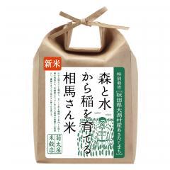 森と水から稲を育てる相馬さん米2kg(29年産 特別栽培 [秋田県大潟村産あきたこまち])/玄米 ※ご指定がない場合は白米にて精米いたします。