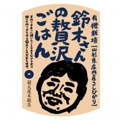 鈴木さんの贅沢ごはん 150g(山形県庄内産こしひかり)/パックごはん