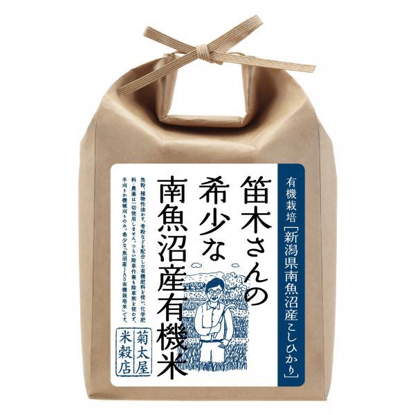 笛木さんの希少な南魚沼産有機米5kg(30年産 JAS有機栽培 [新潟県南魚沼産こしひかり])/玄米 ※ご指定がない場合は白米にて精米いたします。