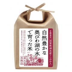 自然豊かな奥びわ湖の水で育った米2kg(29年産 JAS有機栽培 [滋賀県湖北産こしひかり])/玄米 ※ご指定がない場合は白米にて精米いたします。