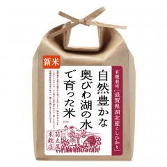 自然豊かな奥びわ湖の水で育った米5kg(29年産 JAS有機栽培 [滋賀県湖北産こしひかり])/玄米 ※ご指定がない場合は白米にて精米いたします。