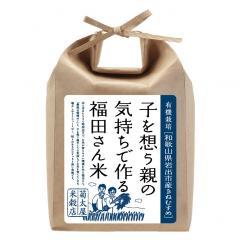 子を想う親の気持ちで作る福田さん米5kg(29年産 JAS有機栽培 [和歌山県岩出市産きぬむすめ])/玄米 ※ご指定がない場合は白米にて精米いたします。