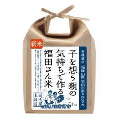 子を想う親の気持ちで作る福田さん米2kg(29年産 JAS有機栽培 [和歌山県岩出市産きぬむすめ])/玄米 ※ご指定がない場合は白米にて精米いたします。