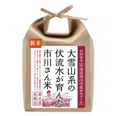 大雪山系の伏流水が育んだ市川さん米2kg(29年産 特別栽培 [北海道旭川市産ゆめぴりか])/玄米 ※ご指定がない場合は白米にて精米いたします。