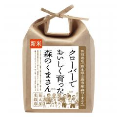 クローバーでおいしく育った森のくまさん2kg(29年産 特別栽培 [熊本県山鹿市産森のくまさん])/玄米 ※ご指定がない場合は白米にて精米いたします。