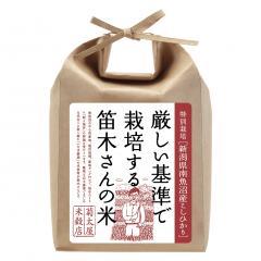 【クリアランスセール】厳しい基準で栽培する笛木さんの米2kg(28年産 特別栽培 [新潟県南魚沼産こしひかり])/玄米 ※ご指定がない場合は白米にて精米いたします。