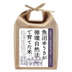 魚沼ゆうきが循環自然法で育てた米2kg(29年産 JAS有機栽培 [新潟県魚沼産こしひかり])/玄米 ※ご指定がない場合は白米にて精米いたします。