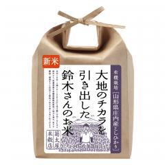 大地のチカラを引き出した鈴木さんのお米5kg(29年産 JAS有機栽培 [山形県庄内産こしひかり])/玄米 ※ご指定がない場合は白米にて精米いたします。