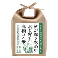 【クリアランスセール】蛍が舞う水路の水で育てた高橋さん米5kg(28年産 特別栽培 [宮城県栗原市産ひとめぼれ])/玄米 ※ご指定がない場合は白米にて精米いたします。