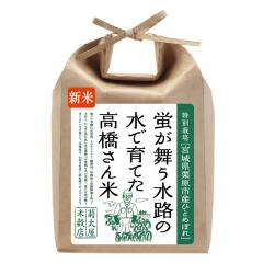 蛍が舞う水路の水で育てた高橋さん米2kg(29年産 特別栽培 [宮城県栗原市産ひとめぼれ])/玄米 ※ご指定がない場合は白米にて精米いたします。