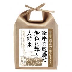 緻密な乾燥で飴色に輝く大粒米5kg(29年産 特別栽培 [滋賀県湖北産ミルキークイーン])/玄米 ※ご指定がない場合は白米にて精米いたします。