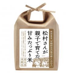 松村さんが親子で育てた甘みたっぷり米2kg(29年産 特別栽培 [京都府京丹後市産こしひかり])/玄米 ※ご指定がない場合は白米にて精米いたします。