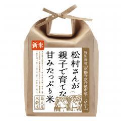松村さんが親子で育てた甘みたっぷり米5kg(29年産 特別栽培 [京都府京丹後市産こしひかり])/玄米 ※ご指定がない場合は白米にて精米いたします。