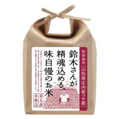 【クリアランスセール】鈴木さんが精魂込める味自慢のお米5kg(28年産 特別栽培[山形県庄内産つや姫])/玄米 ※ご指定がない場合は白米にて精米いたします。
