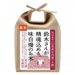 鈴木さんが精魂込める味自慢のお米5kg(29年産 特別栽培[山形県庄内産つや姫])/玄米 ※ご指定がない場合は白米にて精米いたします。