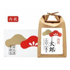 【送料無料】お米で体重<内祝>(29年産 新潟県魚沼産こしひかり/白米)