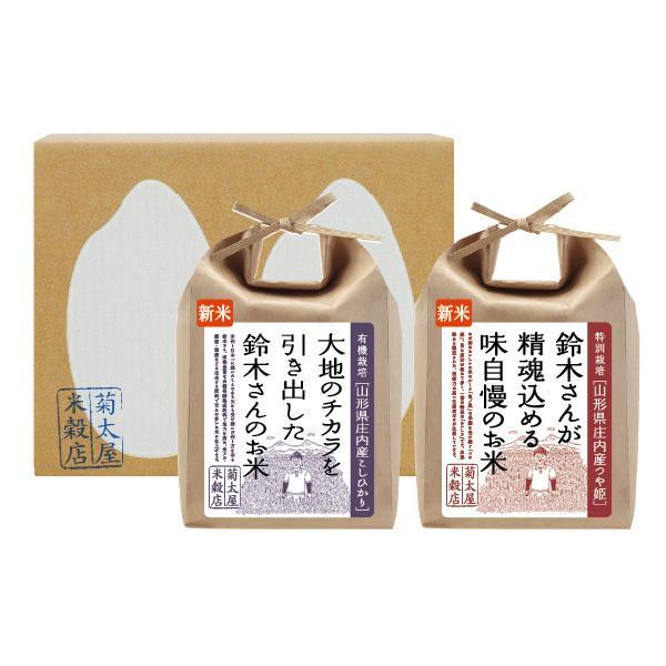 【新米】鈴木さんのお米二銘柄詰合せ(玄米2kg×2袋) ※ご指定がない場合は白米にて精米いたします。
