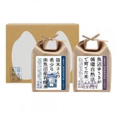 有機栽培こしひかり二種詰合せ(玄米2kg×2袋) ※ご指定がない場合は白米にて精米いたします。
