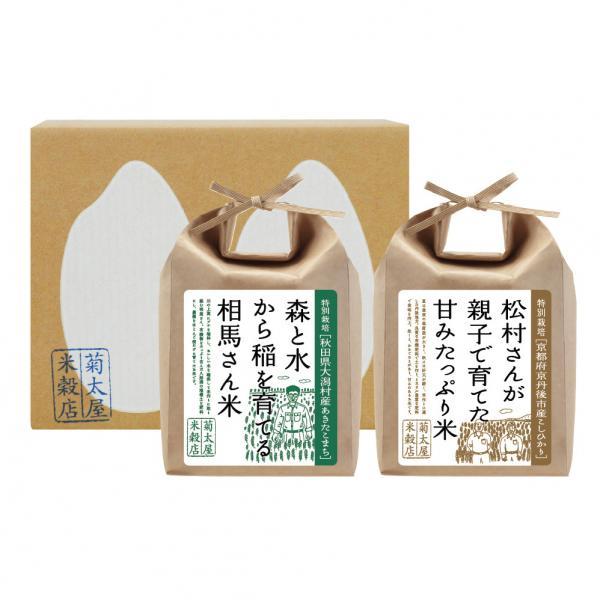 食べ比べ二銘柄詰合せ(玄米2kg×2袋) ※ご指定がない場合は白米にて精米いたします。