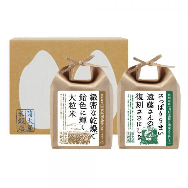 味と食感のちがいを楽しむ詰合せ(玄米2kg×2袋) ※ご指定がない場合は白米にて精米いたします。
