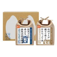 こしひかり二種詰合せ(玄米2kg×2袋) ※ご指定がない場合は白米にて精米いたします。