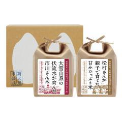 こだわりの二銘柄詰合せ(玄米2kg×2袋) ※ご指定がない場合は白米にて精米いたします。