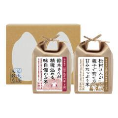 旨みと甘み二銘柄詰合せ(玄米2kg×2袋) ※ご指定がない場合は白米にて精米いたします。