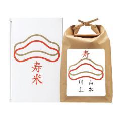 【送料無料】寿米<5kg>(29年産 新潟県魚沼産こしひかり/白米)