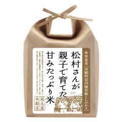 松村さんが親子で育てた甘みたっぷり米5kg(30年産 特別栽培 [京都府京丹後市産こしひかり])/玄米 ※ご指定がない場合は白米にて精米いたします。