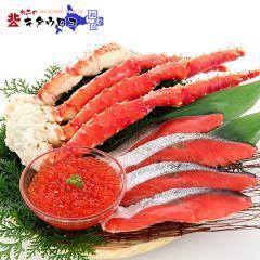 【LOHACO限定】【父の日ギフト】北海道豪華グルメCセット「たらばがに、いくら、紅鮭」