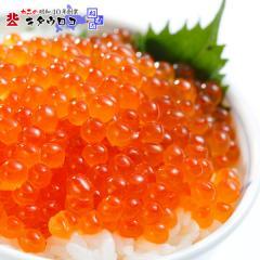 【送料無料】北海道産醤油いくら250g
