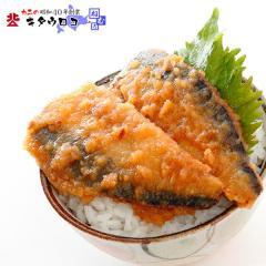 【送料無料】北海道産 いわし丼【指定日不可】【同梱不可】