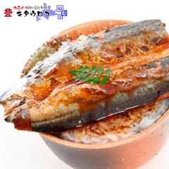 【送料無料】北海道産 炭焼きさんま丼【指定日不可】【同梱不可】