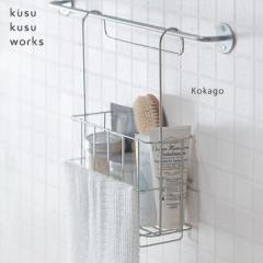 kusu kusu works(クスクスワークス)Kokago パーソナルバスラック