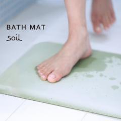 soil バスマット グリーン | ソイル 珪藻土 日本製