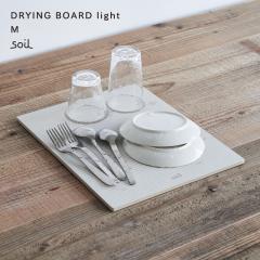 soil ドライングボード ライト M | | ソイル 珪藻土 日本製  キッチン 水切りマット