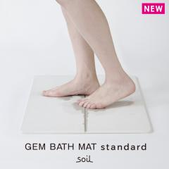 soil GEM バスマット スタンダード | ソイル 珪藻土 日本製