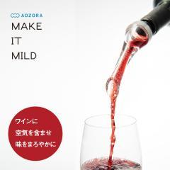 AOZORA MAKE IT MILD   メイクイットマイルド decanting pourer 液だれ防止 ワイン まろやか