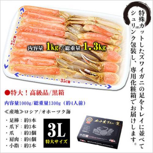 【送料無料】【生食OK】カット生ずわい蟹(黒箱/特大3L)内容量1000g/約4人前【カニ】【かに】【蟹】【カニしゃぶ】【鍋】