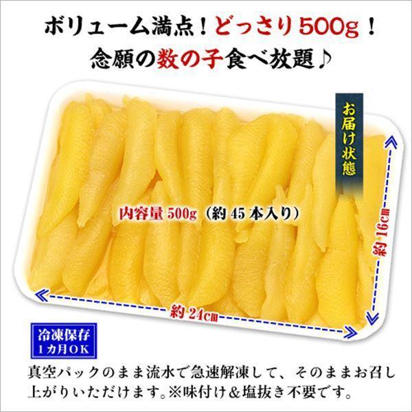 数の子 かずのこ カズノコ 味付け 数の子 白造り 一級品 500g  送料無料